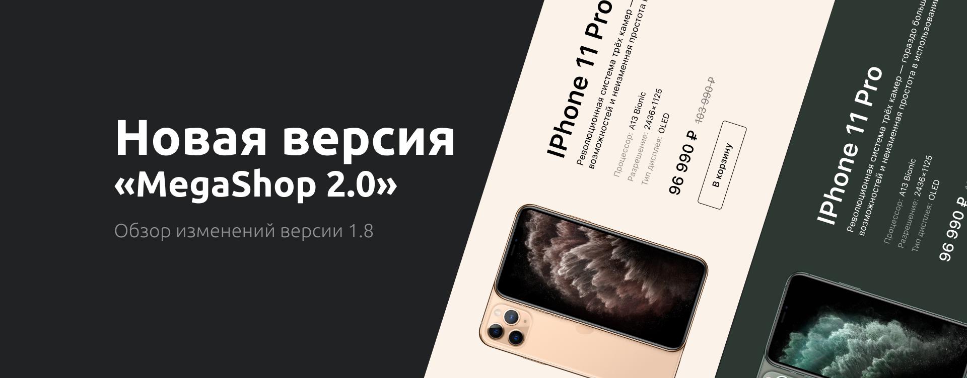 Обзор новой версии «Megashop 2.0» v1.8