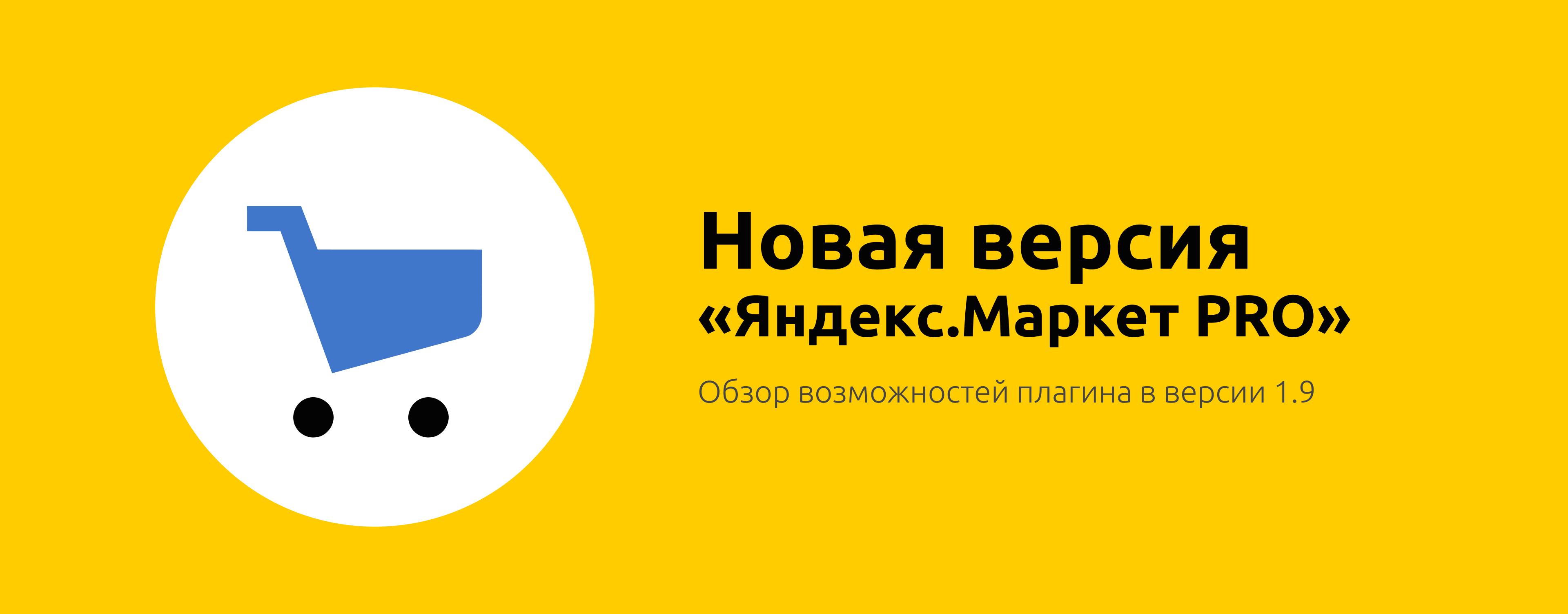 """Обновление """"Яндекс.Маркет PRO"""" — обзор возможностей версии 1.9"""